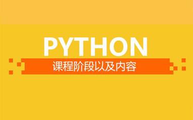 PYTHON語言編程