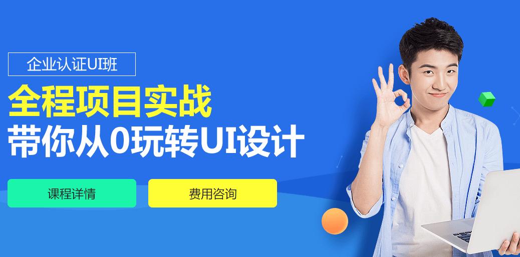 UI設計培訓