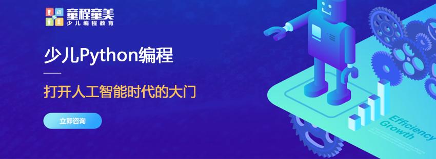上海少儿python编程培训班