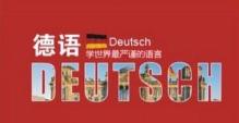 深圳德语A1