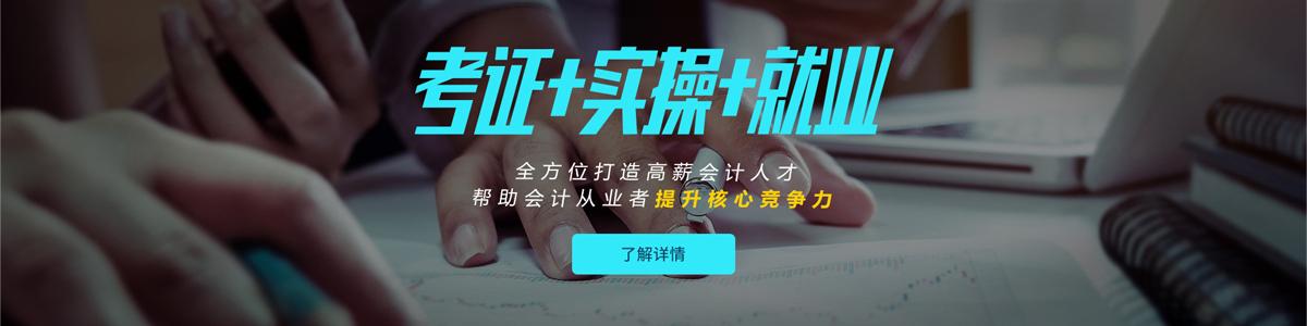 九江恒企會計實操培訓機構