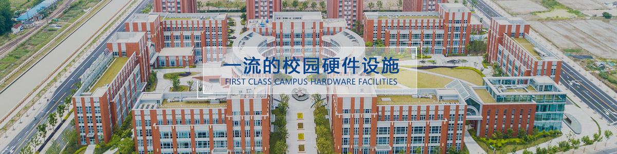 上海紫竹国际教育学院