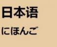 佛山歐風日語課程