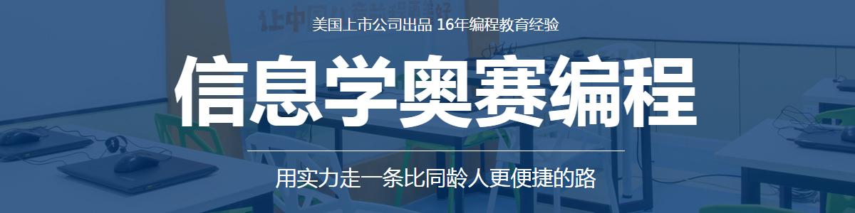 广州信息学编程培训班