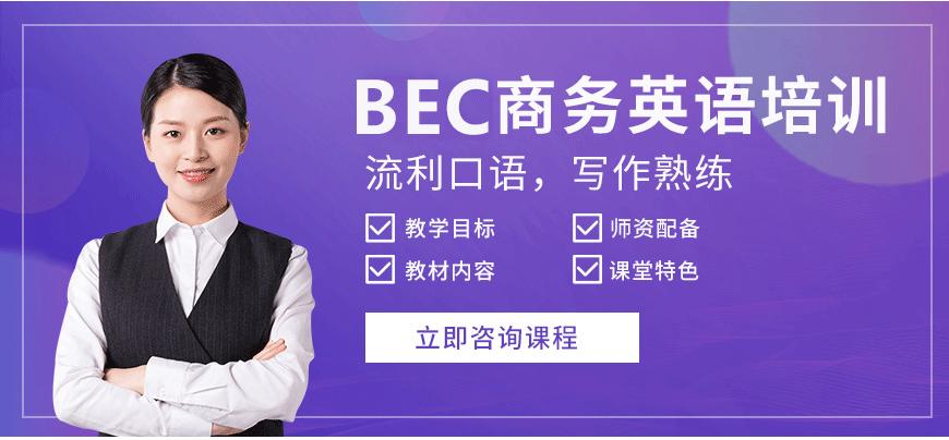 重庆BEC商务英语培训课程