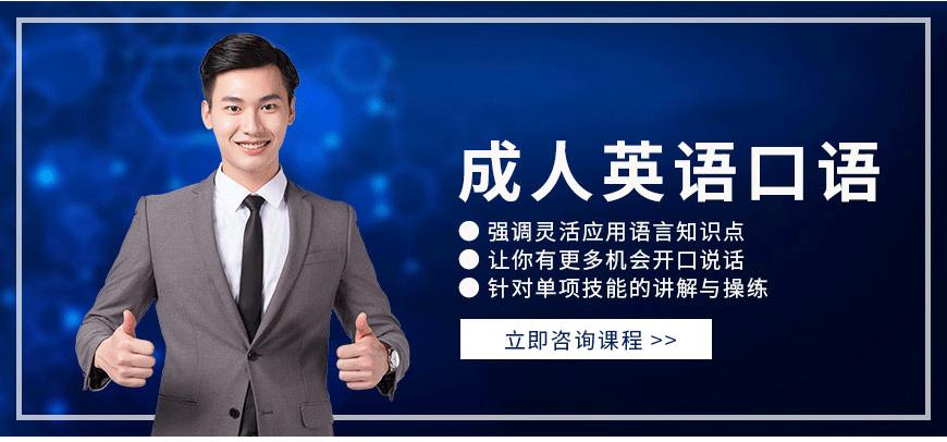 重庆成人英语口语课程——立即咨询课程