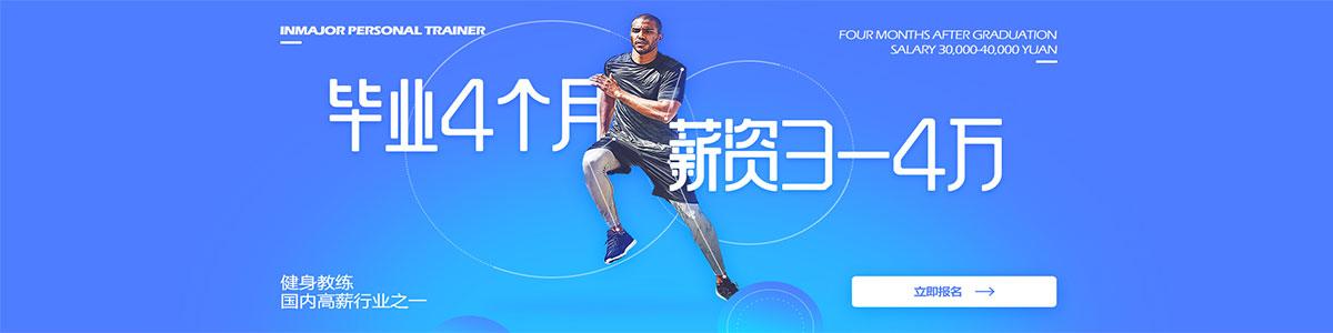 苏州银力健身培训学校