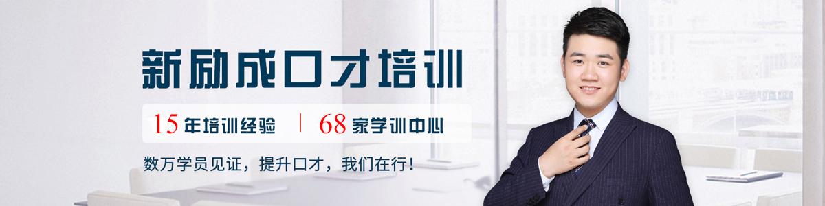 潍坊新励成演讲口才培训班在线报名