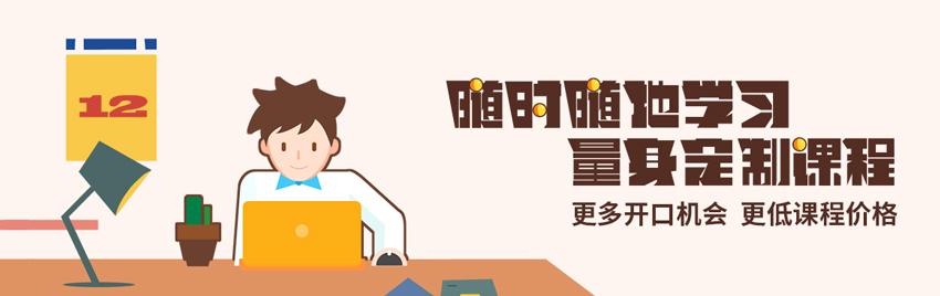 深圳樱花日语培训