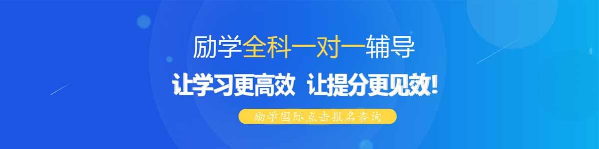 郑州励学国际中小学一对一辅导中心