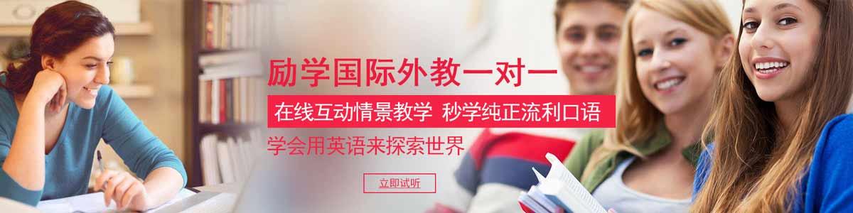 郑州励学国际出国留学培训