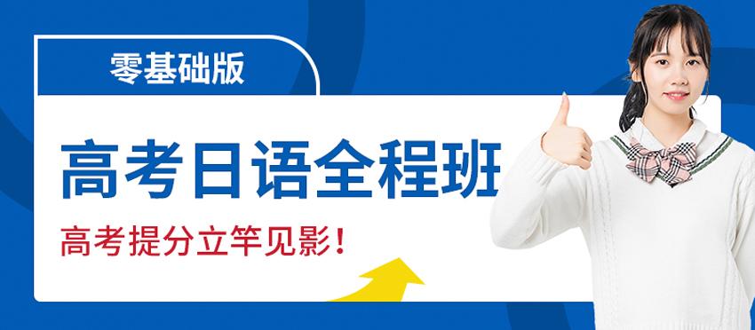 上海昂立高考日语零 基础全程班