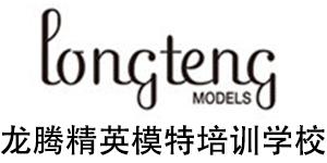深圳龙腾精英模特培训学校