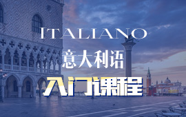 南京意大利语入门课程