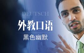 上海欧风德语外教口语培训班