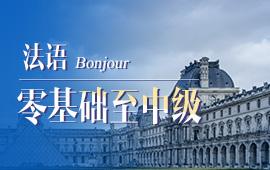 上海欧风法语零 基础到中级培训班