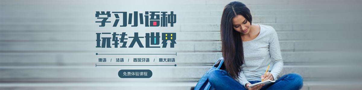 南京歐風小語種培訓