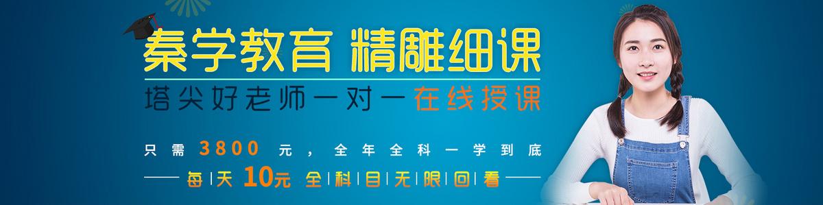 南京秦学教育