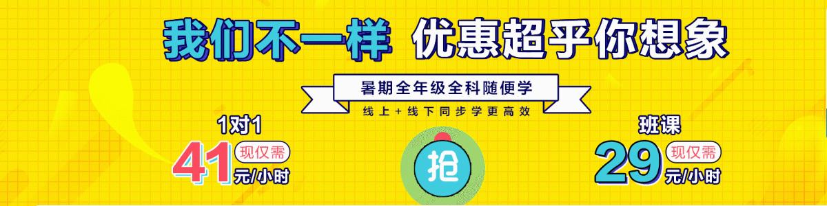 南京寒暑期中小学辅导班