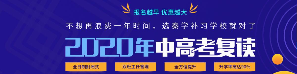 南京高考复读培训机构