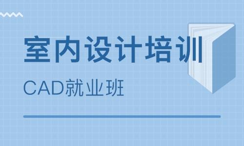 上海室内设计培训就业班