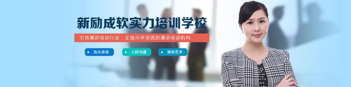 南京新励成演讲口才培训中心