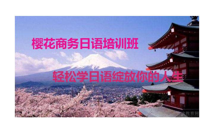 揚州櫻花商務日語培訓班-揚州日語培訓學校