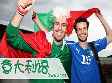 意大利语课程