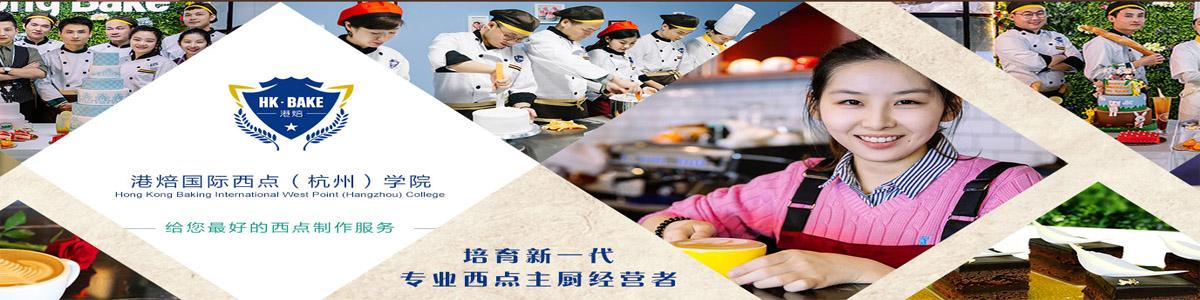 杭州港焙西点蛋糕培训学校