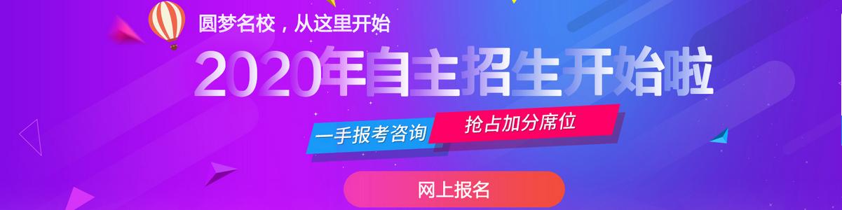 江苏省自主招生培训学校