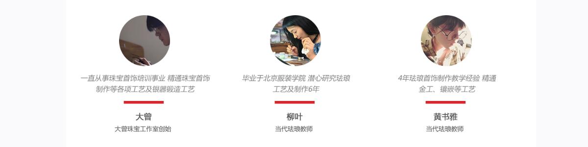北京大曾珠宝培训学校