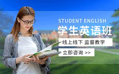 学生英语辅导班
