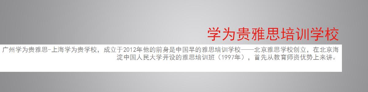 广州学为贵雅思培训学校