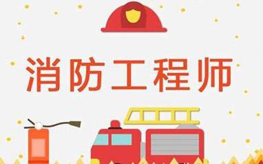 北京消防工程师课程