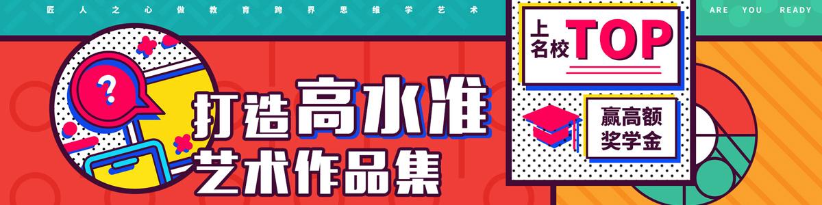 北京美国艺术生留学
