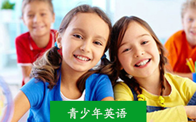 青少儿英语培训班