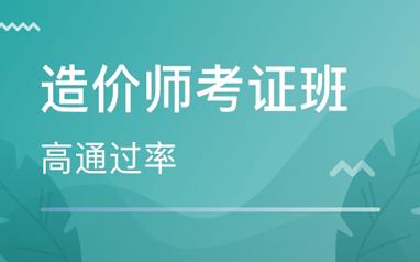 北京造价工程师课程