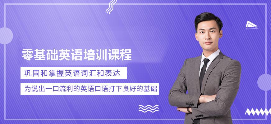 重庆零 基础英语培训班