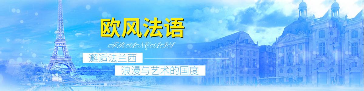 南京欧风横幅4
