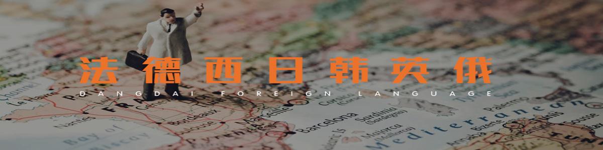 鄭州新通小語種培訓
