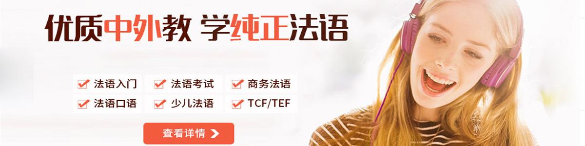 天津新通小语种培训