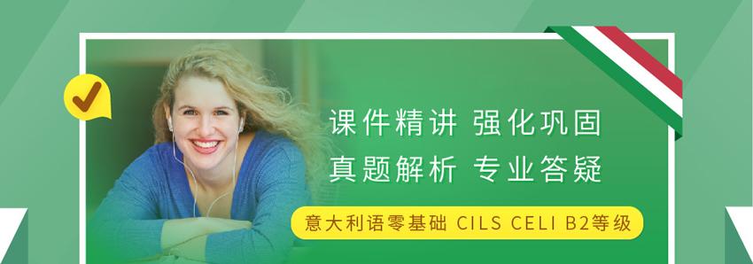 上海风意大利语零 基础到考级培训班