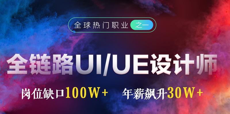 上海徐汇区UI设计培训多少钱 UI设计培训班该怎么选择