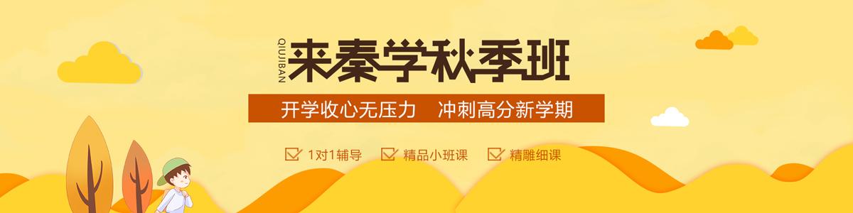 南宁秦学教育