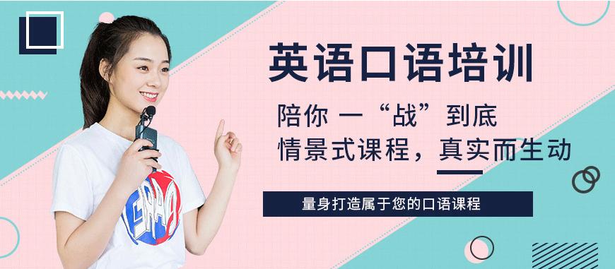 重庆英语口语培训课程