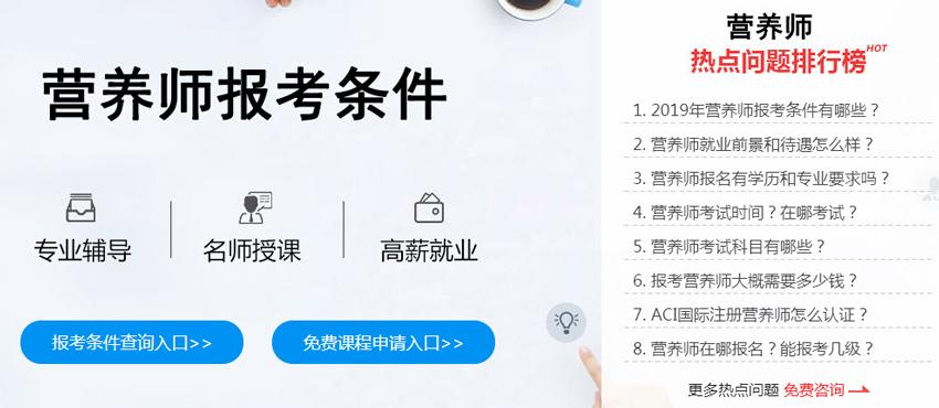 滁州定远县注册营养师培训机构哪家值得信任