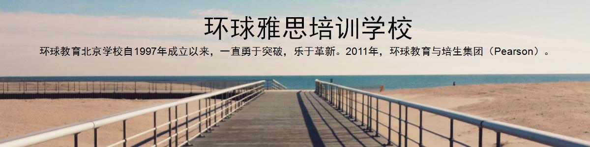 台州环球雅思培训学校