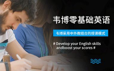 零 基础英语培训班