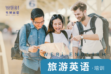 旅游英语培训班