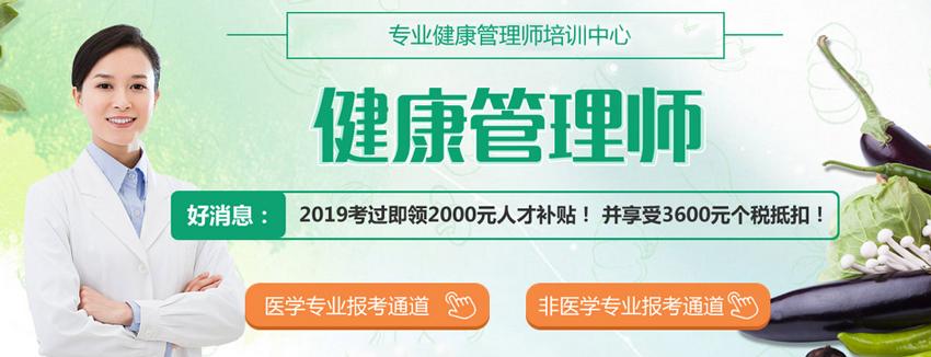 2019六安裕安区健康管理师培训机构